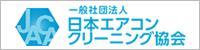 一般社団法人日本エアコンクリーニング協会
