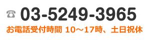 電話番号 03-5249-3965