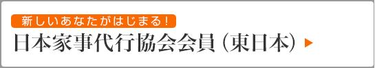日本家事代行協会会員(東日本)