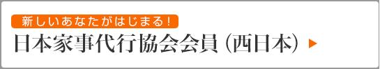 日本家事代行協会会員(西日本)