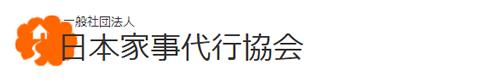 一般社団法人日本家事代行協会