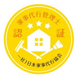 家事代行管理士ロゴ